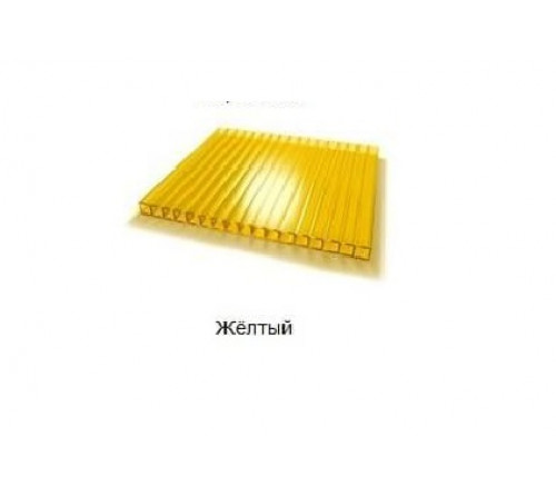 Сотовый поликарбонат 10мм 2,1х6м Желтый