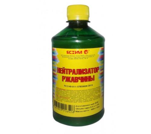 Нейтрализатор ржавчины 0,5л (пэт) ЯСХИМ